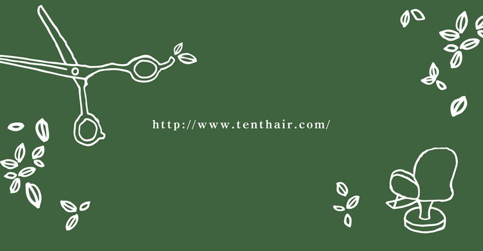 tenthairは高知市伊勢崎町にある美容室です。